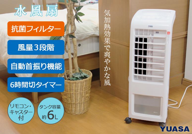 【YUASA/ユアサプライムス】 大型 水風扇 屋内専用 水冷気化式 タンク容量40L 風量3段階切替 左右自動首振り機能 キャスター付き 単相100 YAC-B40V