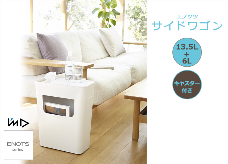 【ENOTS/エノッツ】【日本製】 サイドワゴン 13.5L + 6L キャスター付き ホワイト JI-ENOSWGH